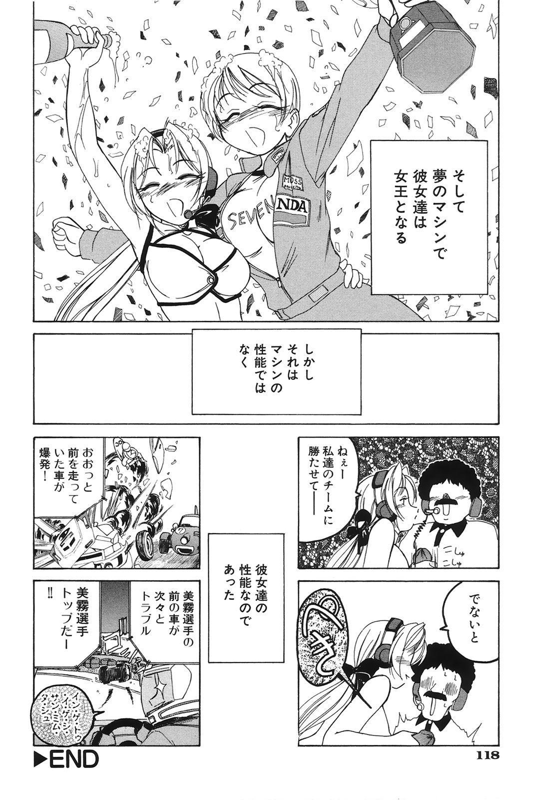 Omake No Musume 120