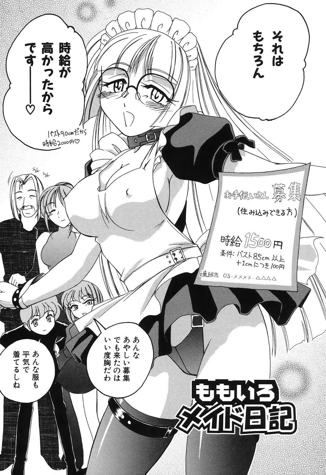 Omake No Musume 122