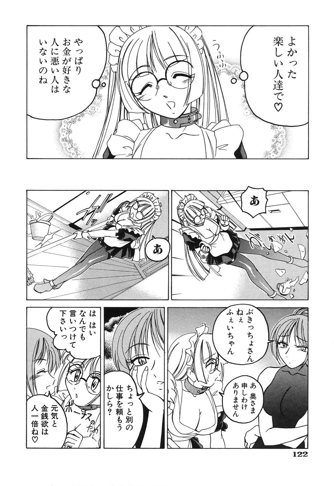 Omake No Musume 124