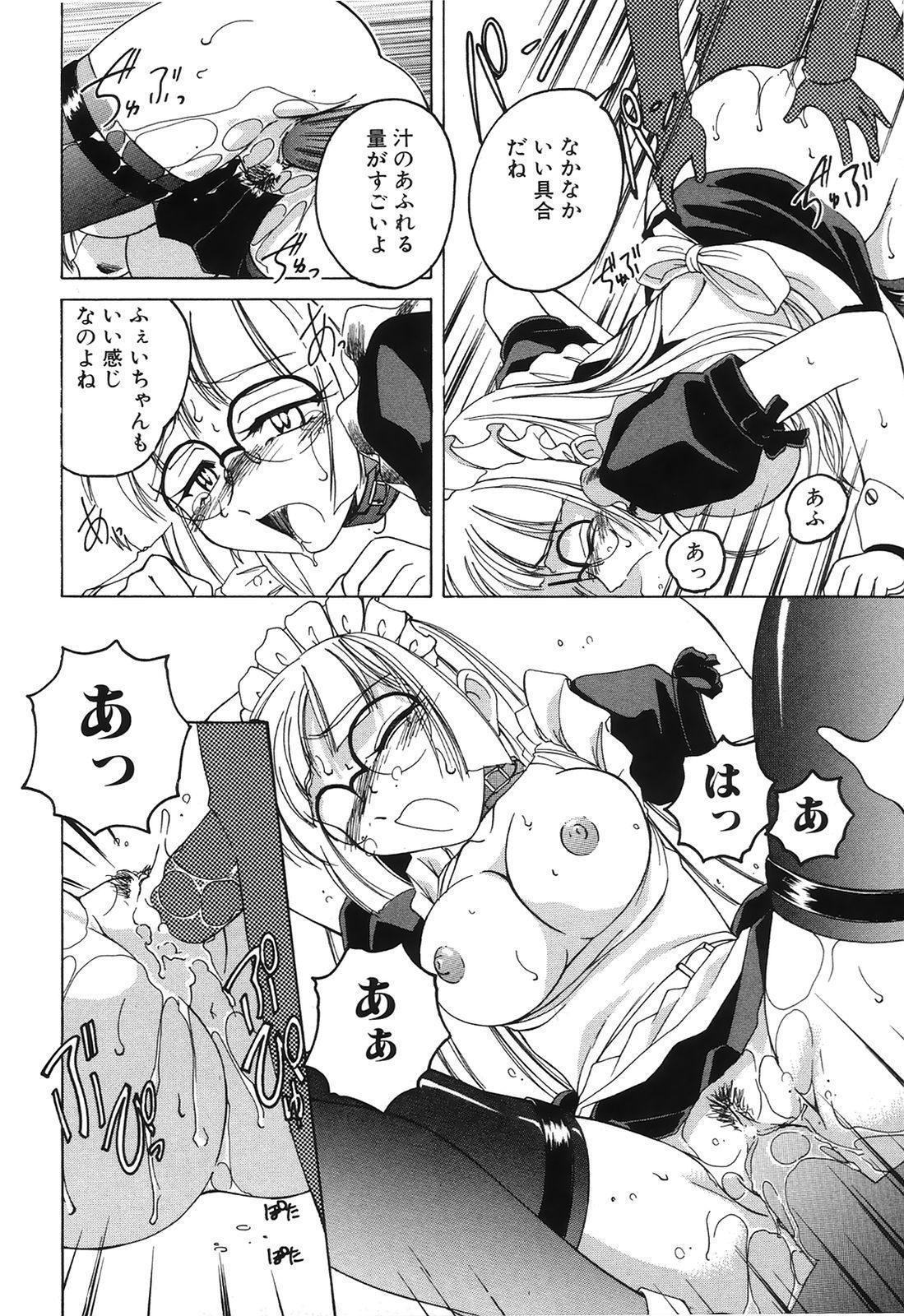 Omake No Musume 132