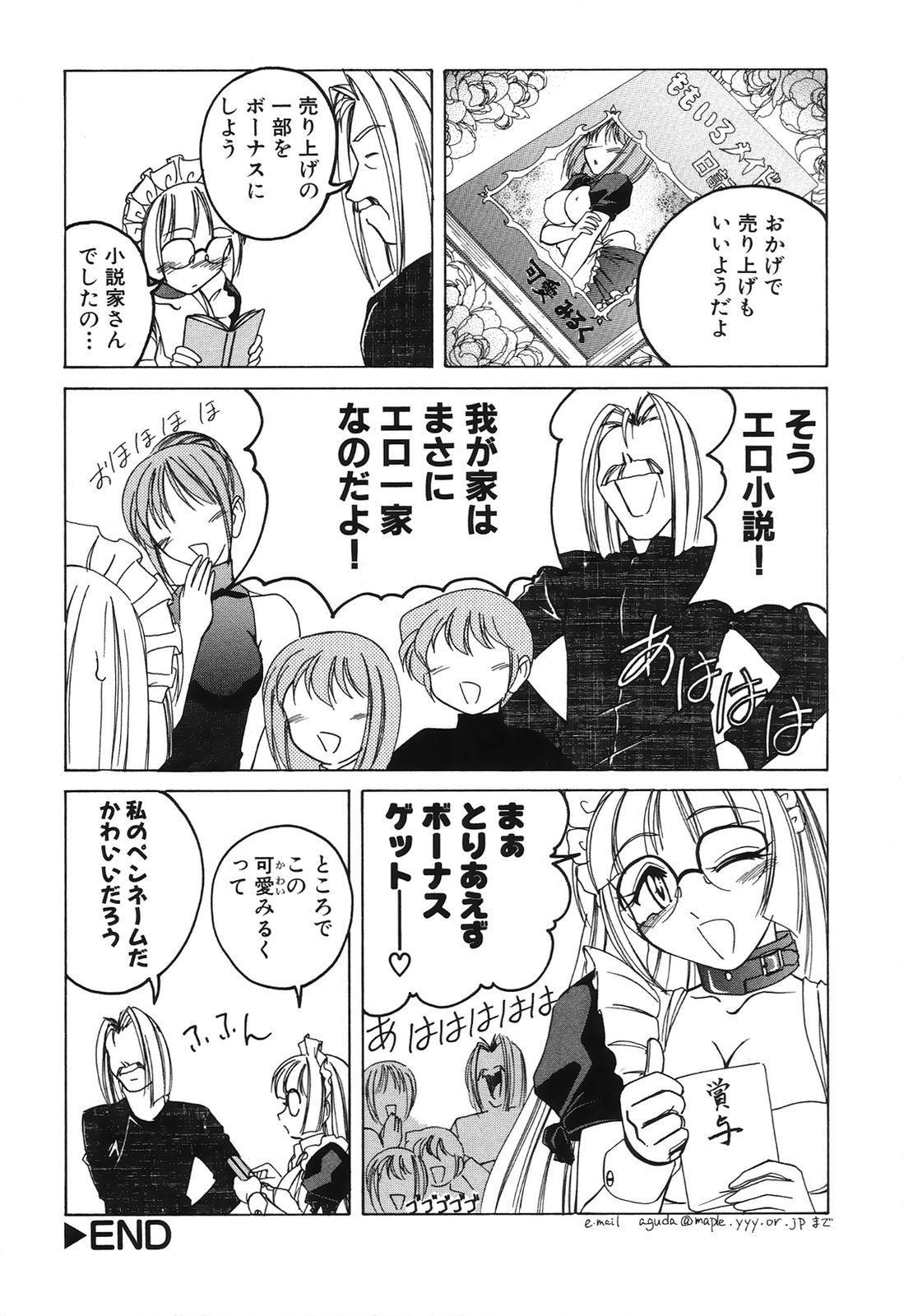 Omake No Musume 136