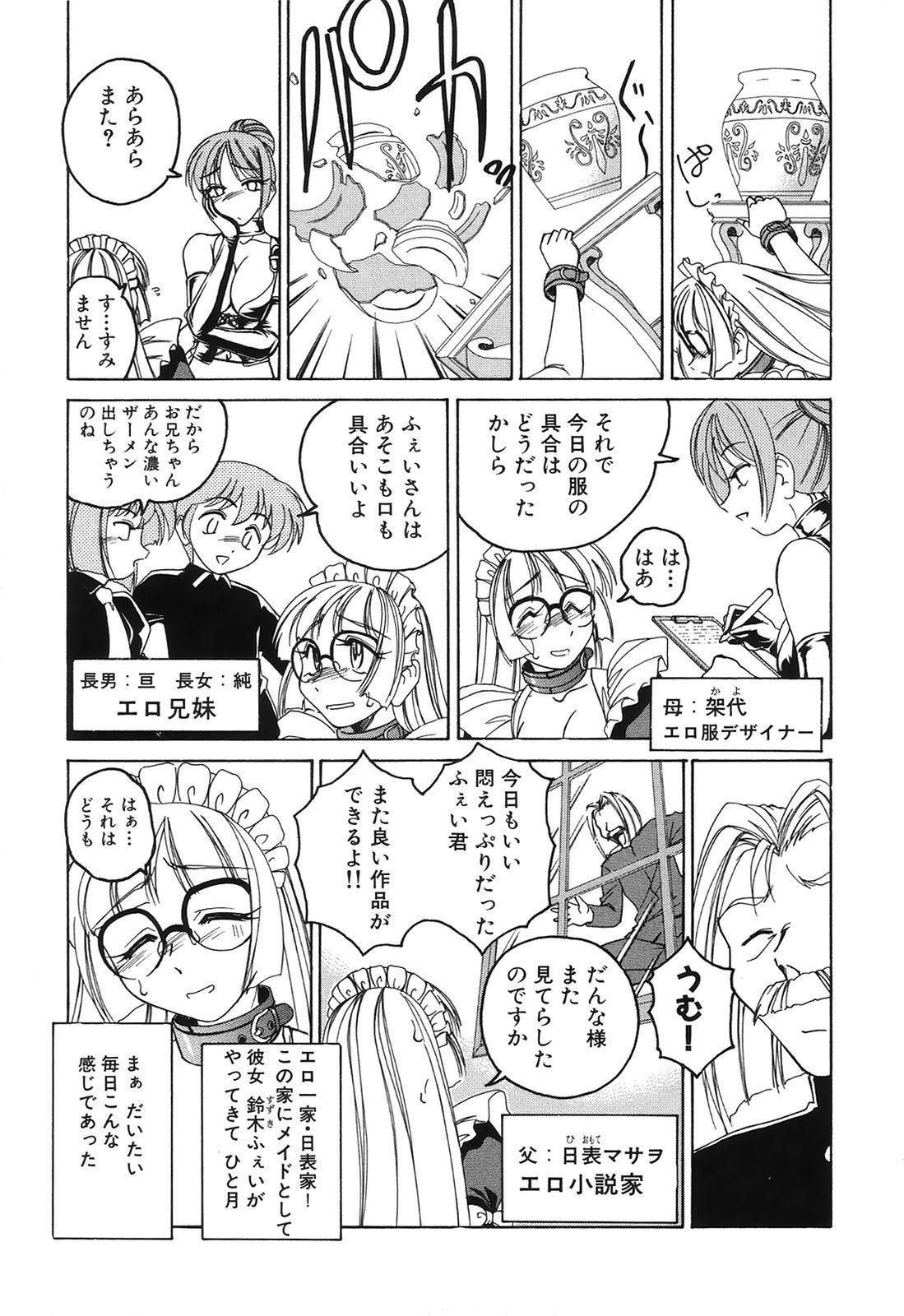 Omake No Musume 143