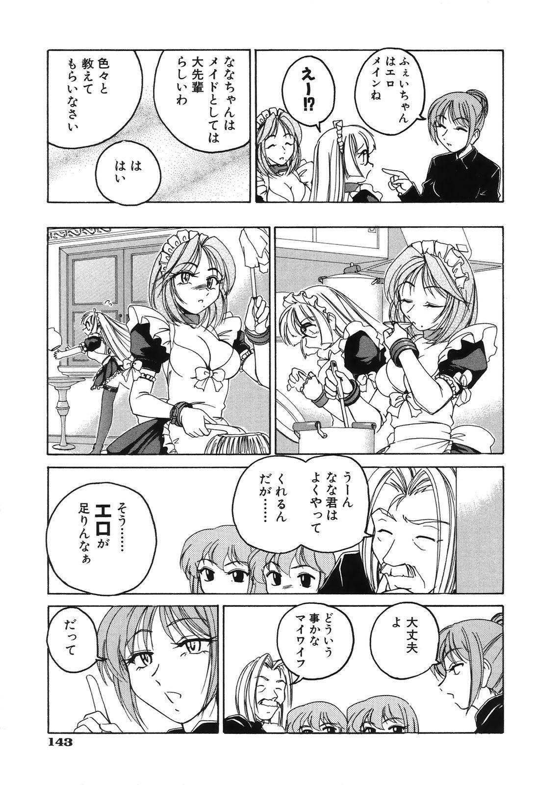 Omake No Musume 145