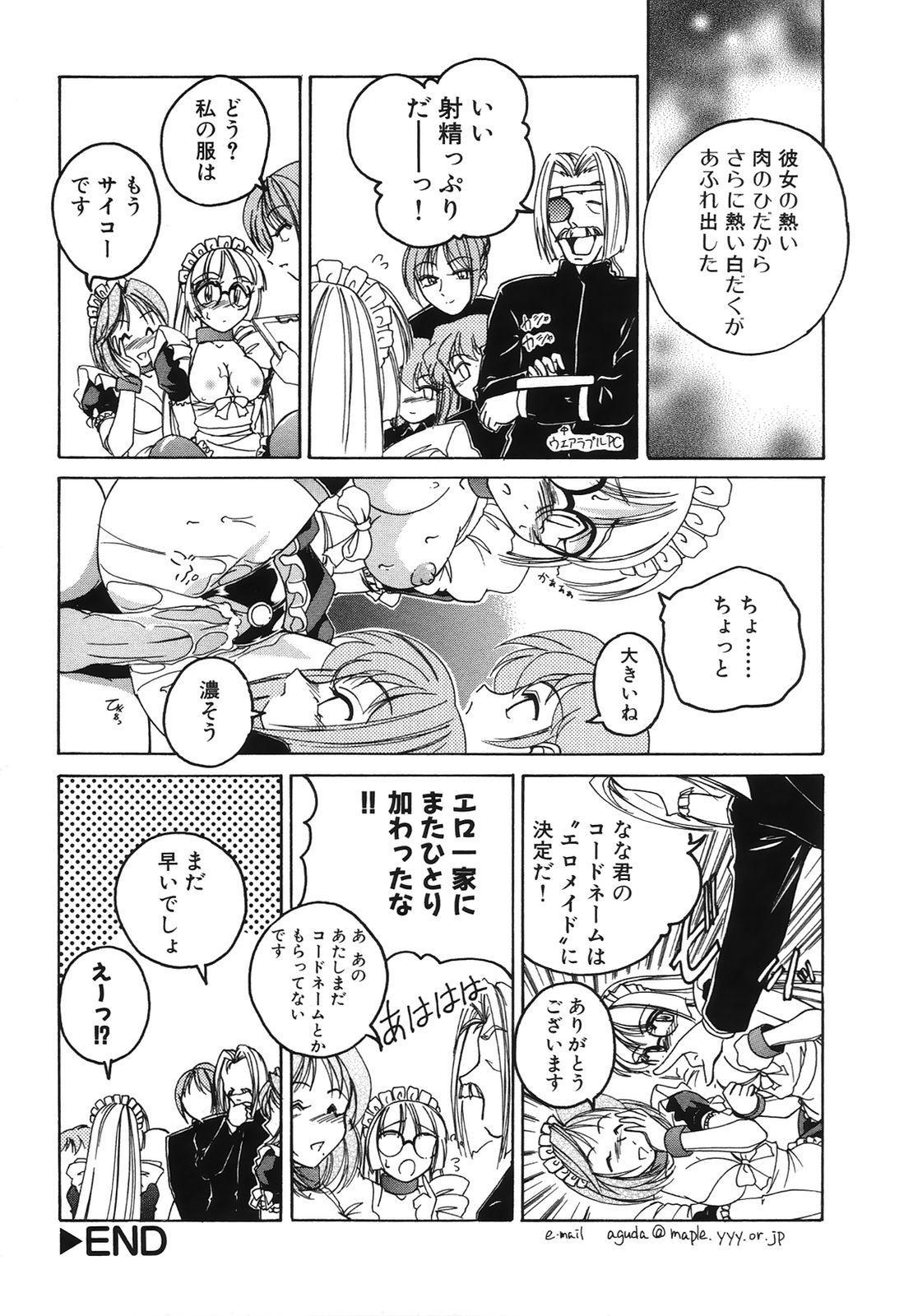 Omake No Musume 152