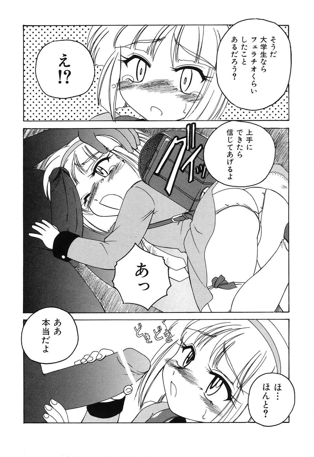 Omake No Musume 154