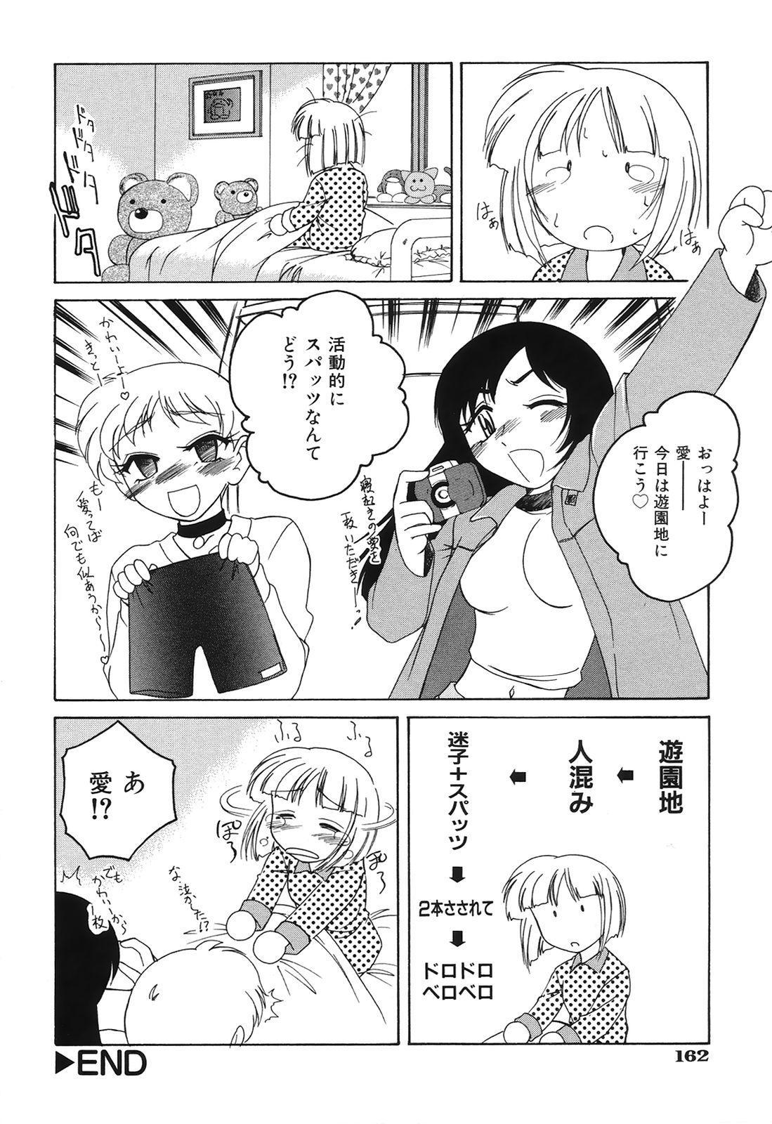Omake No Musume 164