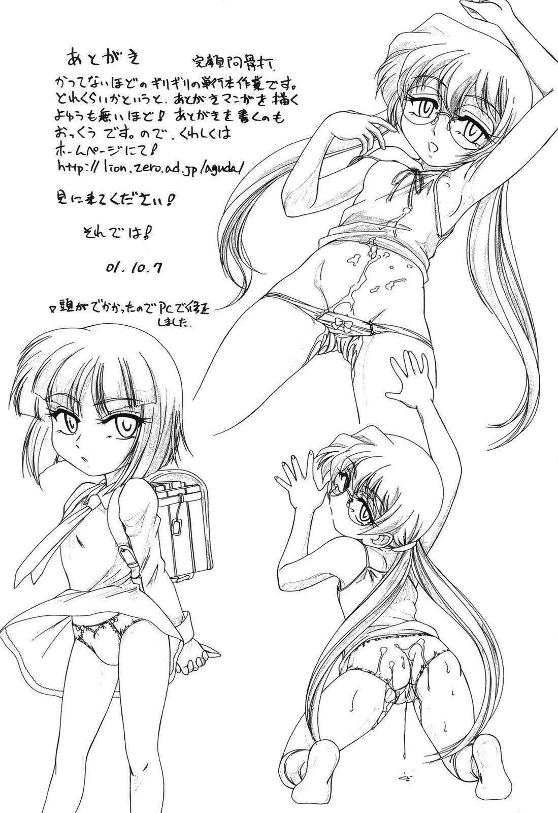 Omake No Musume 165