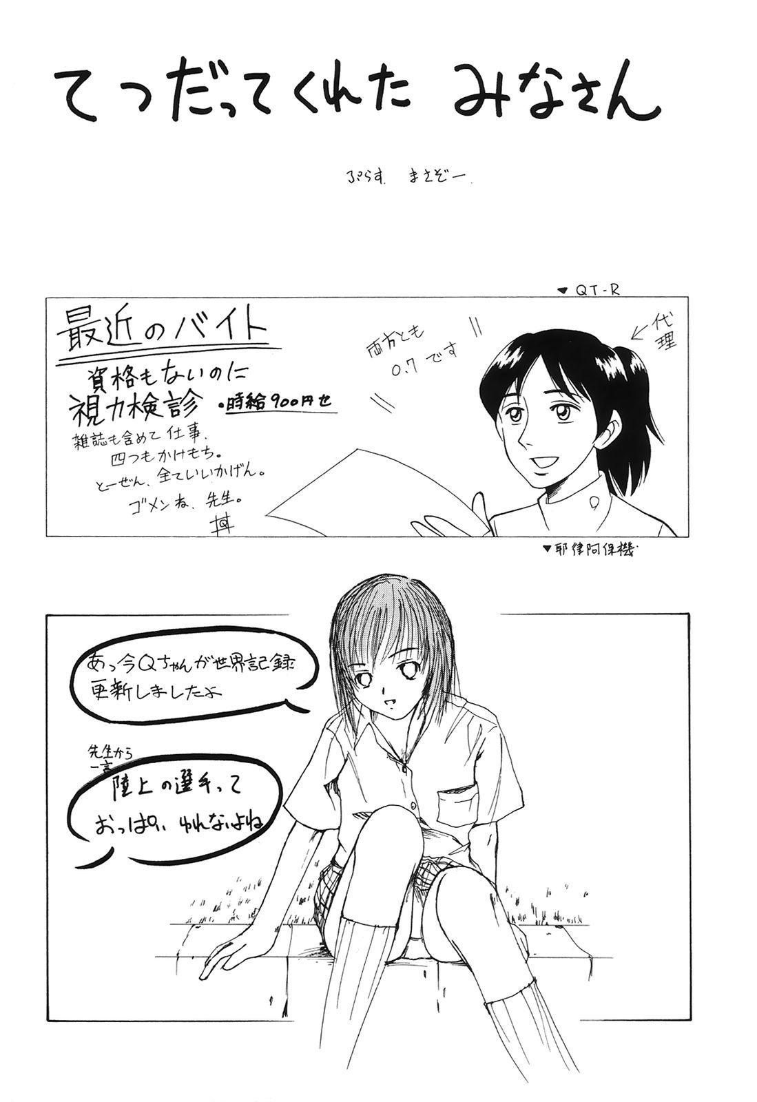 Omake No Musume 166