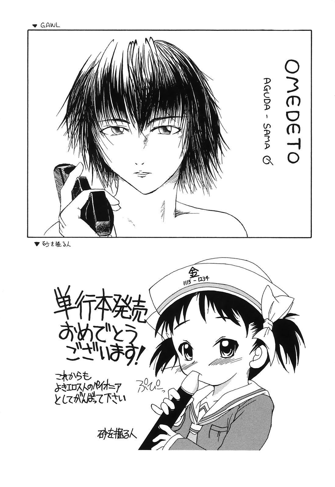 Omake No Musume 167