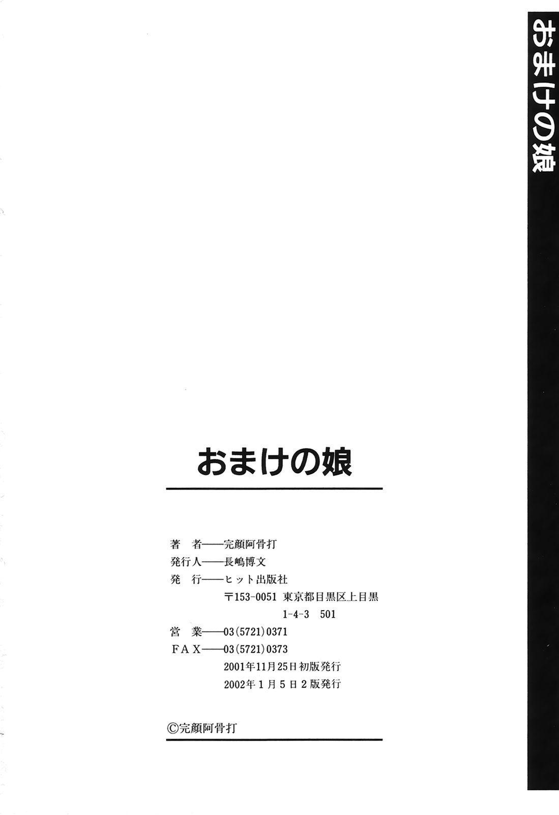 Omake No Musume 168