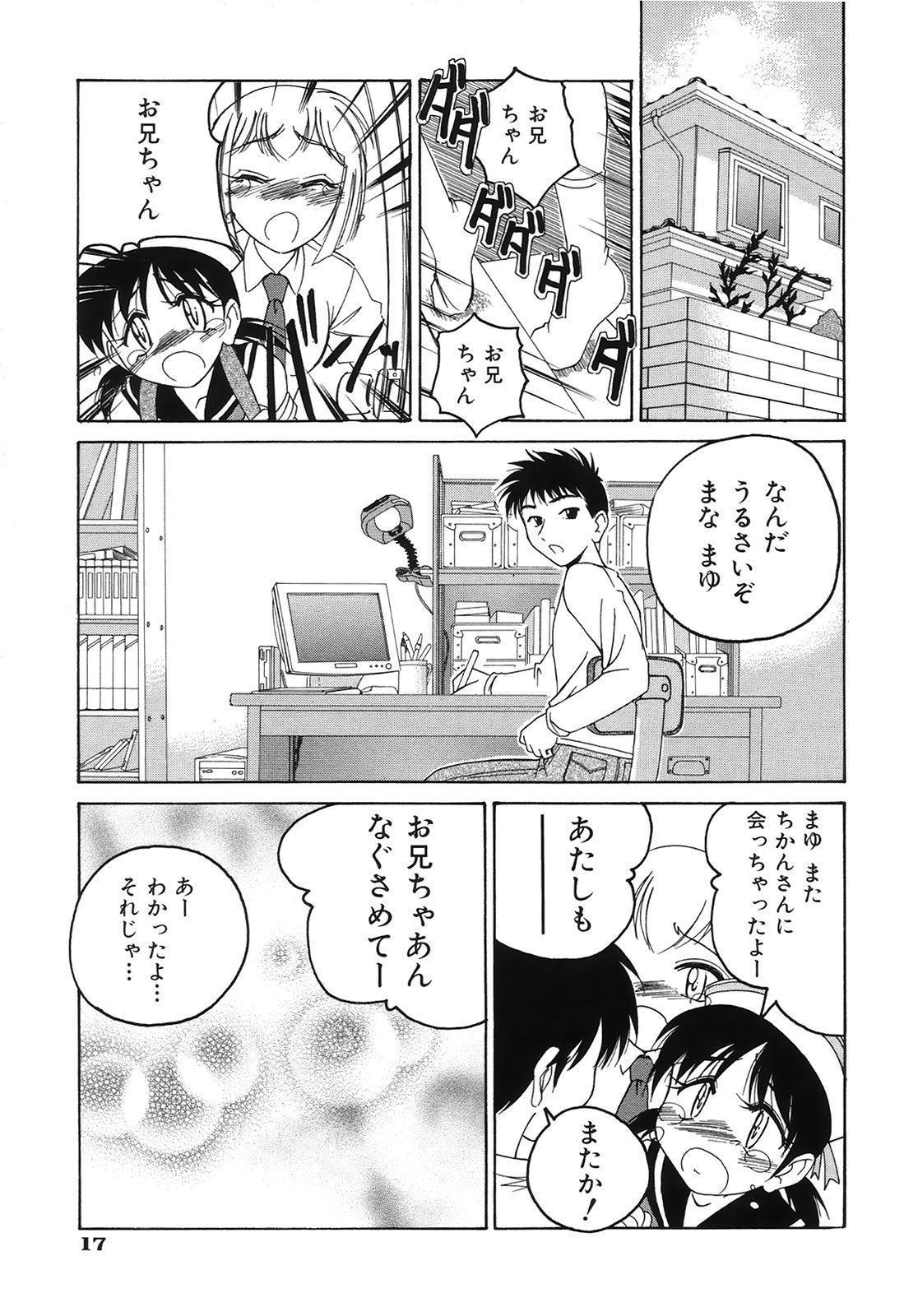 Omake No Musume 19