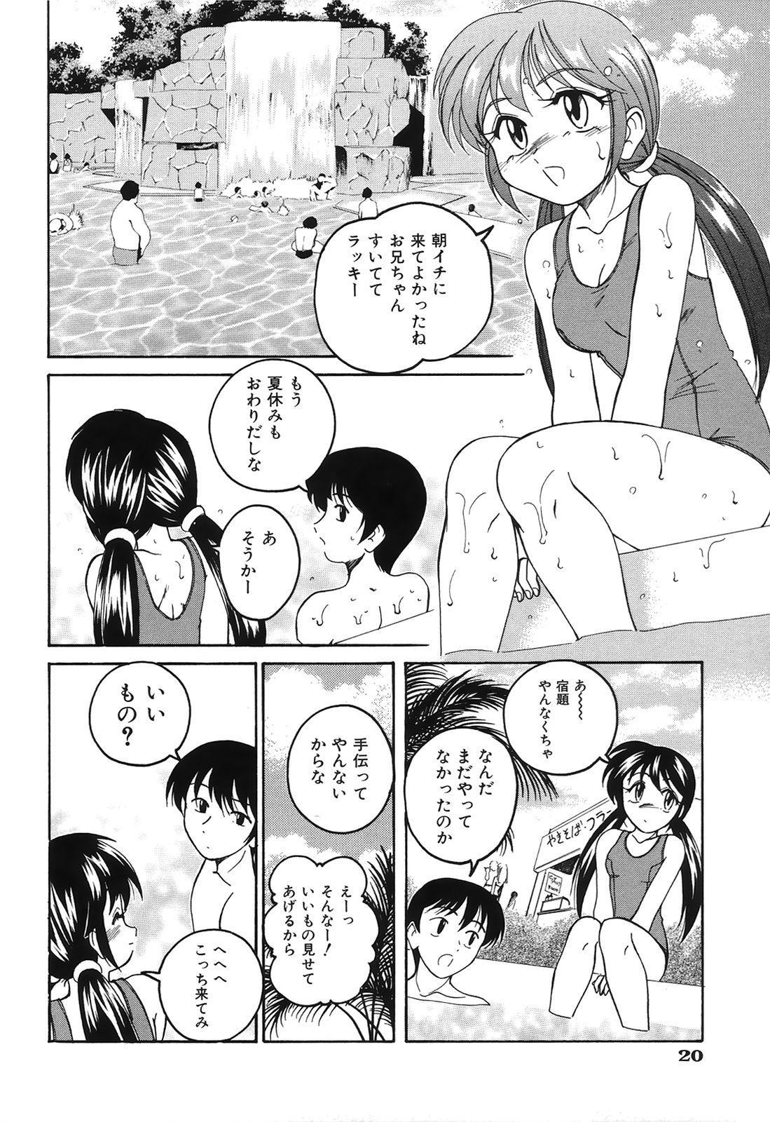 Omake No Musume 22