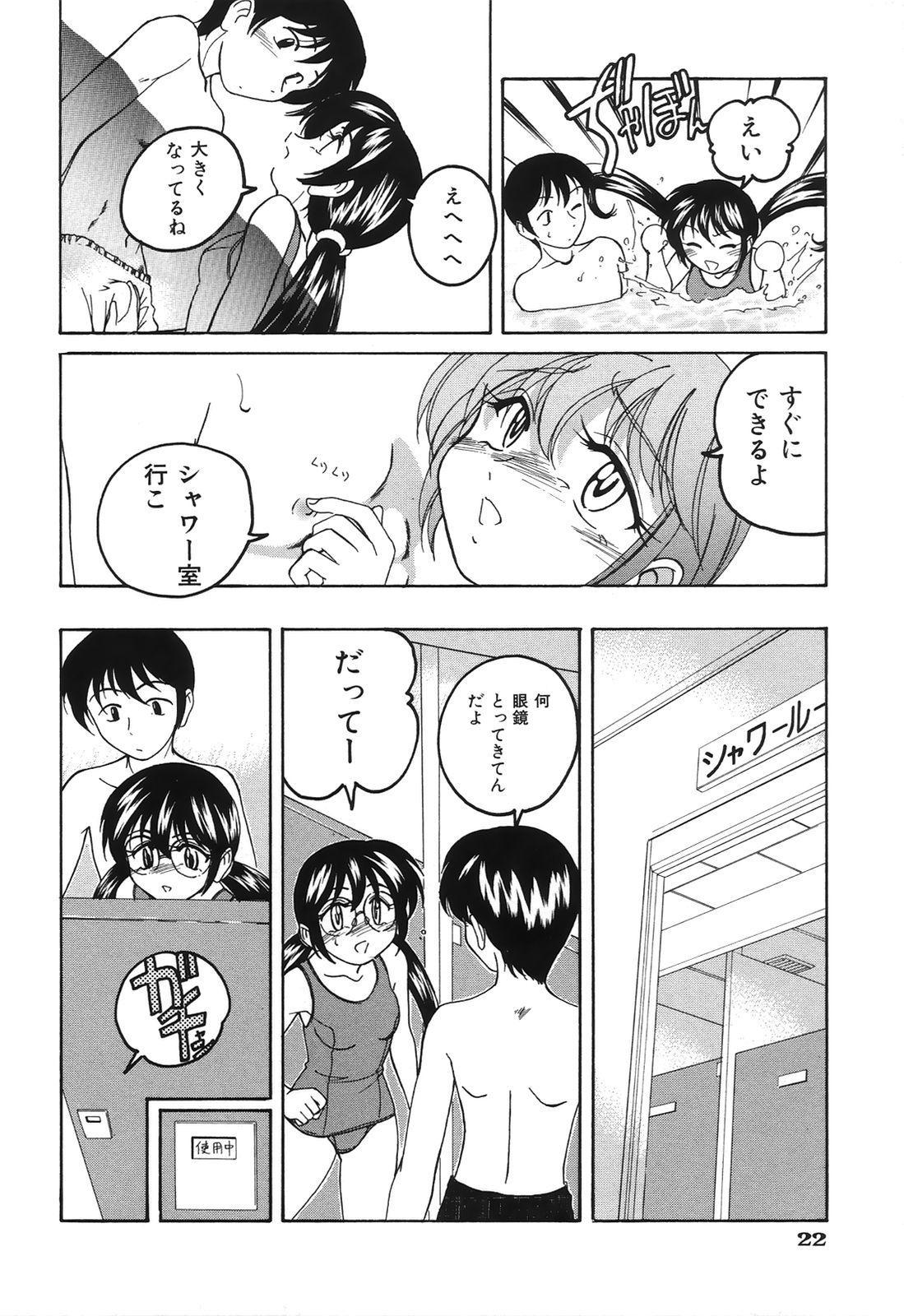 Omake No Musume 24