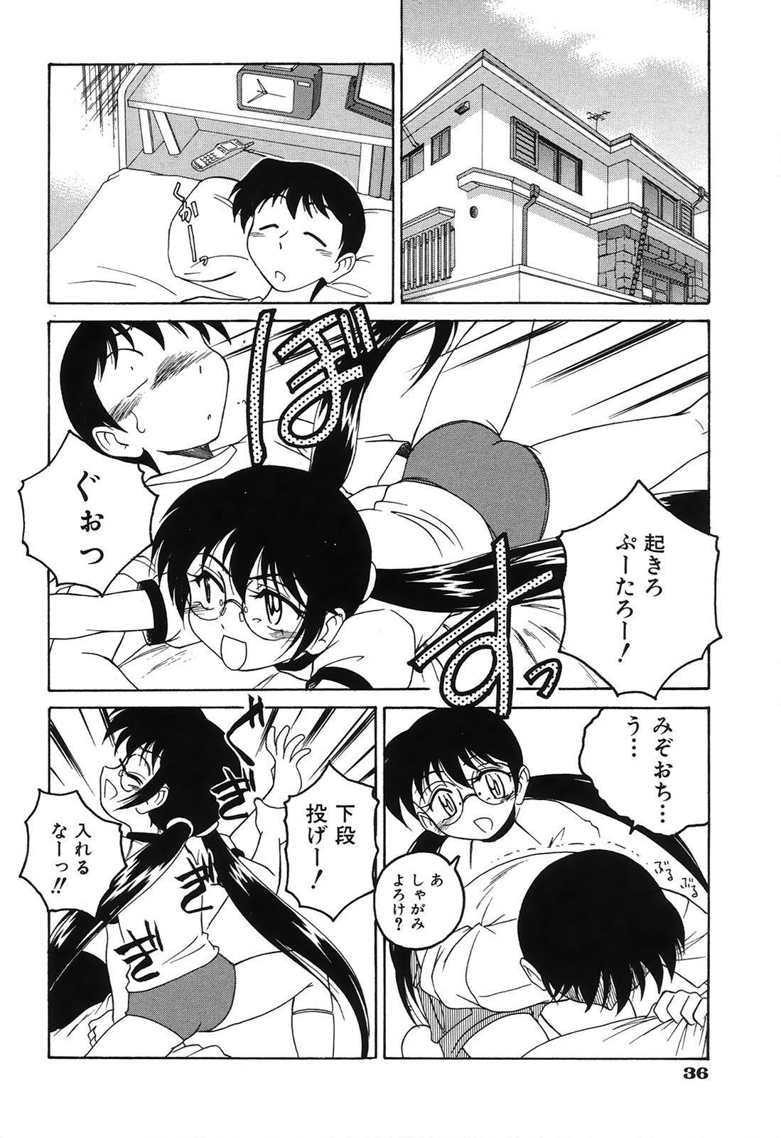 Omake No Musume 38