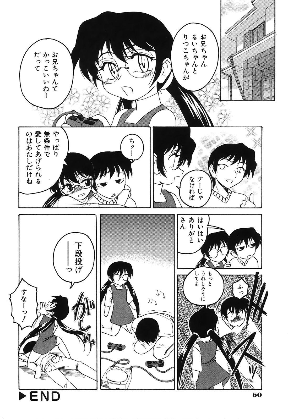Omake No Musume 52