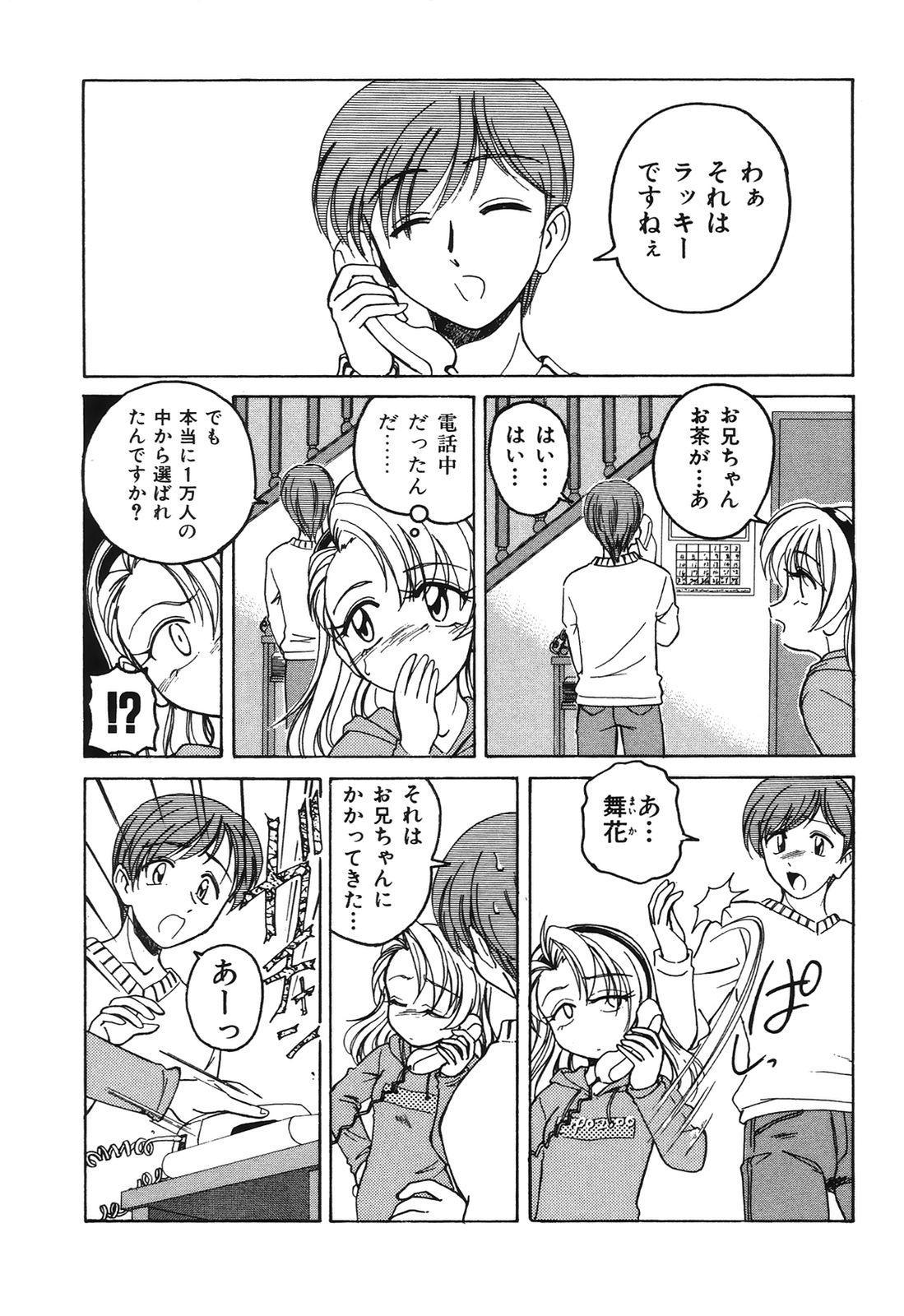 Omake No Musume 53