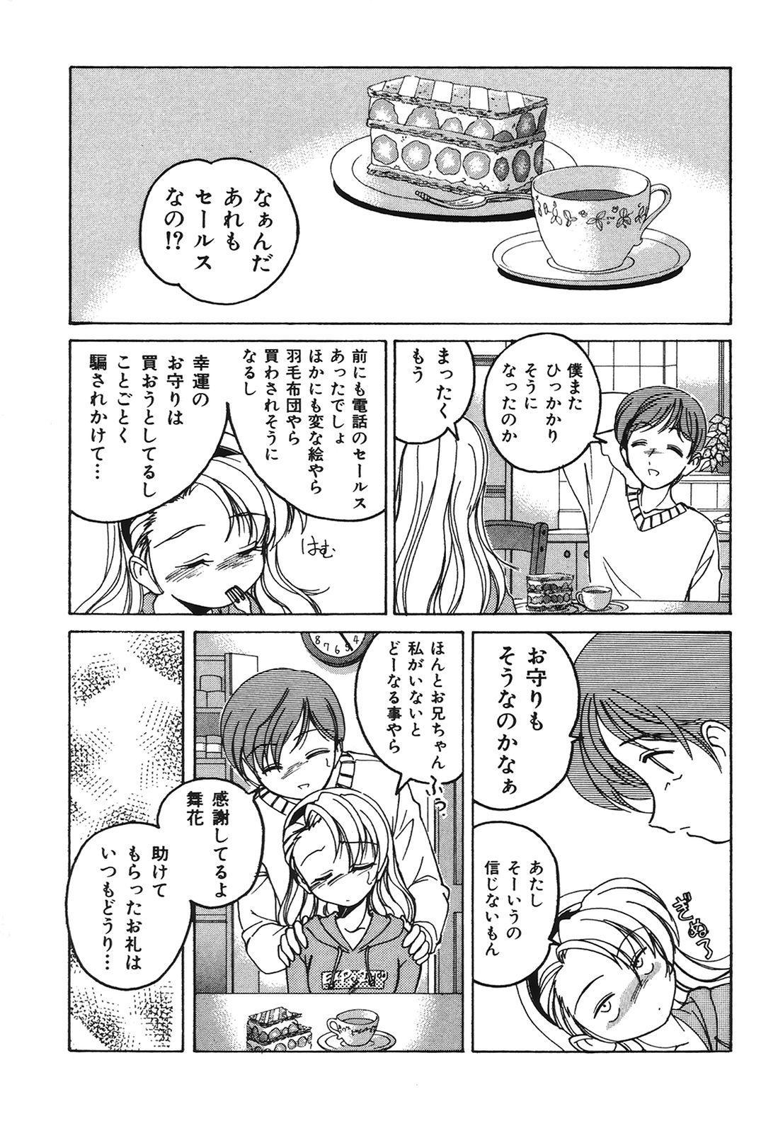 Omake No Musume 55