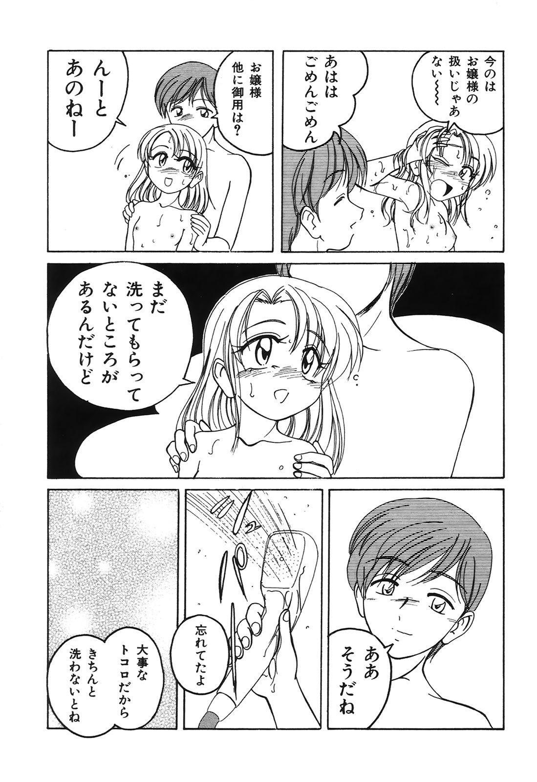 Omake No Musume 57