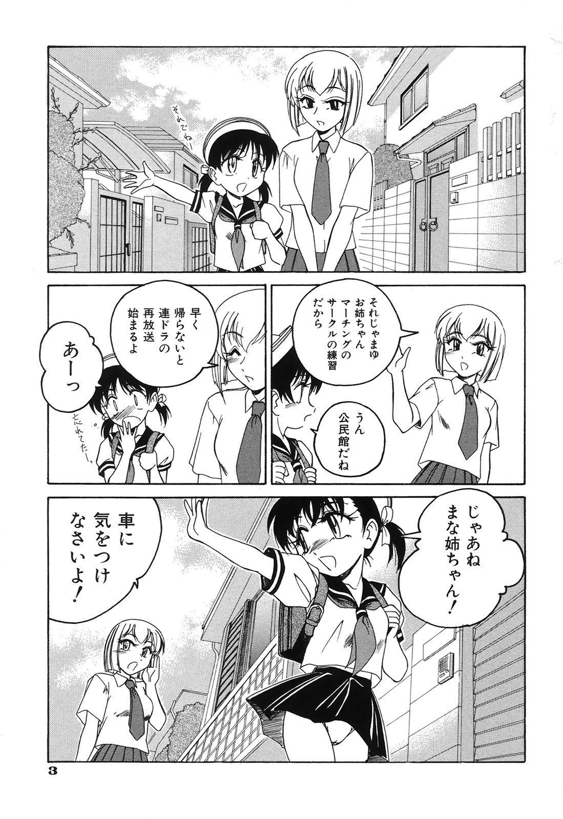 Omake No Musume 5