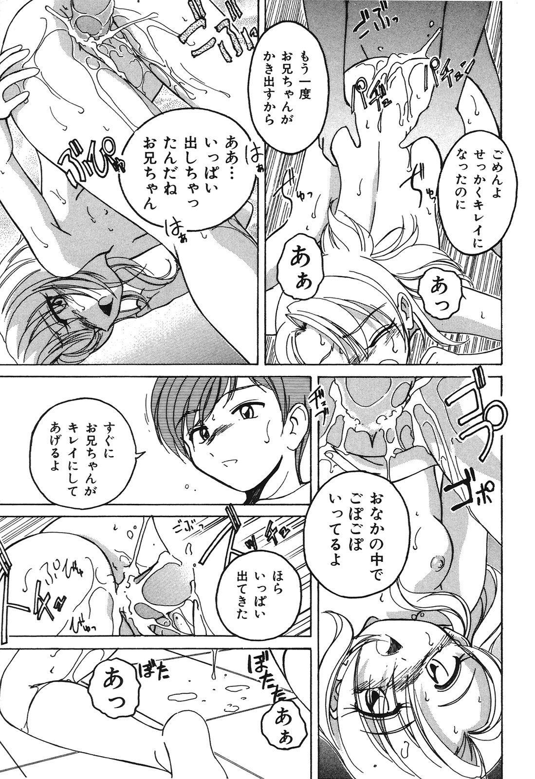 Omake No Musume 63