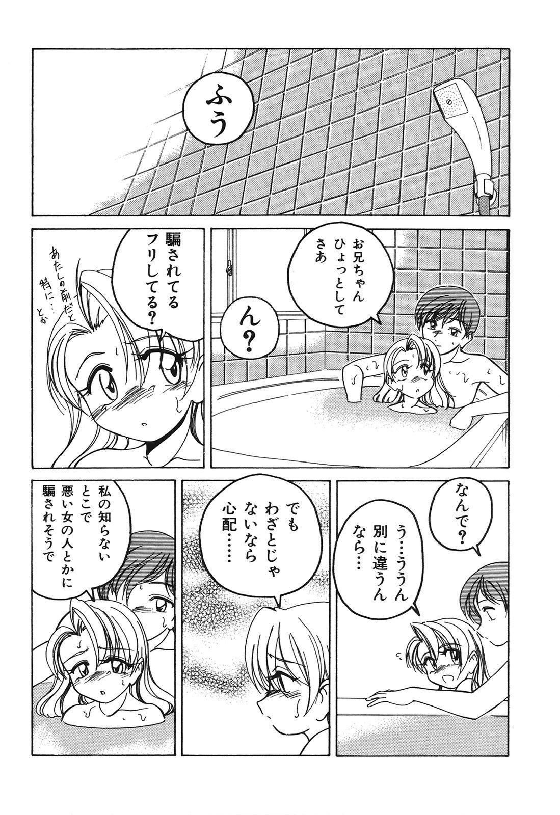 Omake No Musume 66