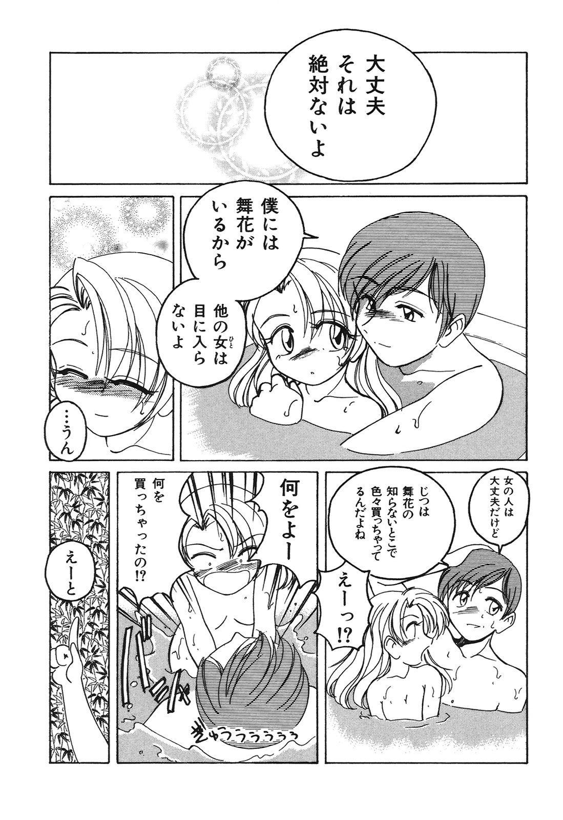Omake No Musume 67