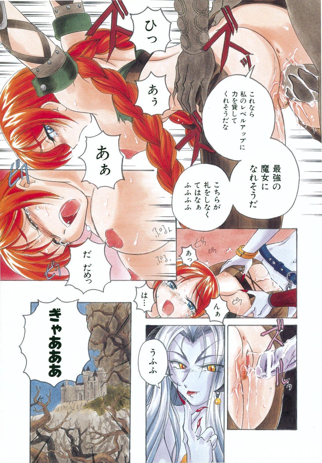 Omake No Musume 71