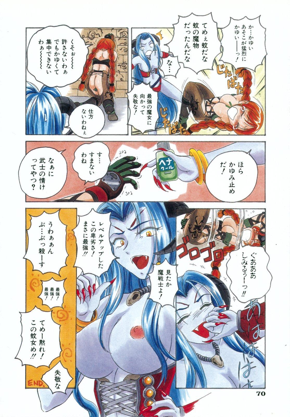 Omake No Musume 72