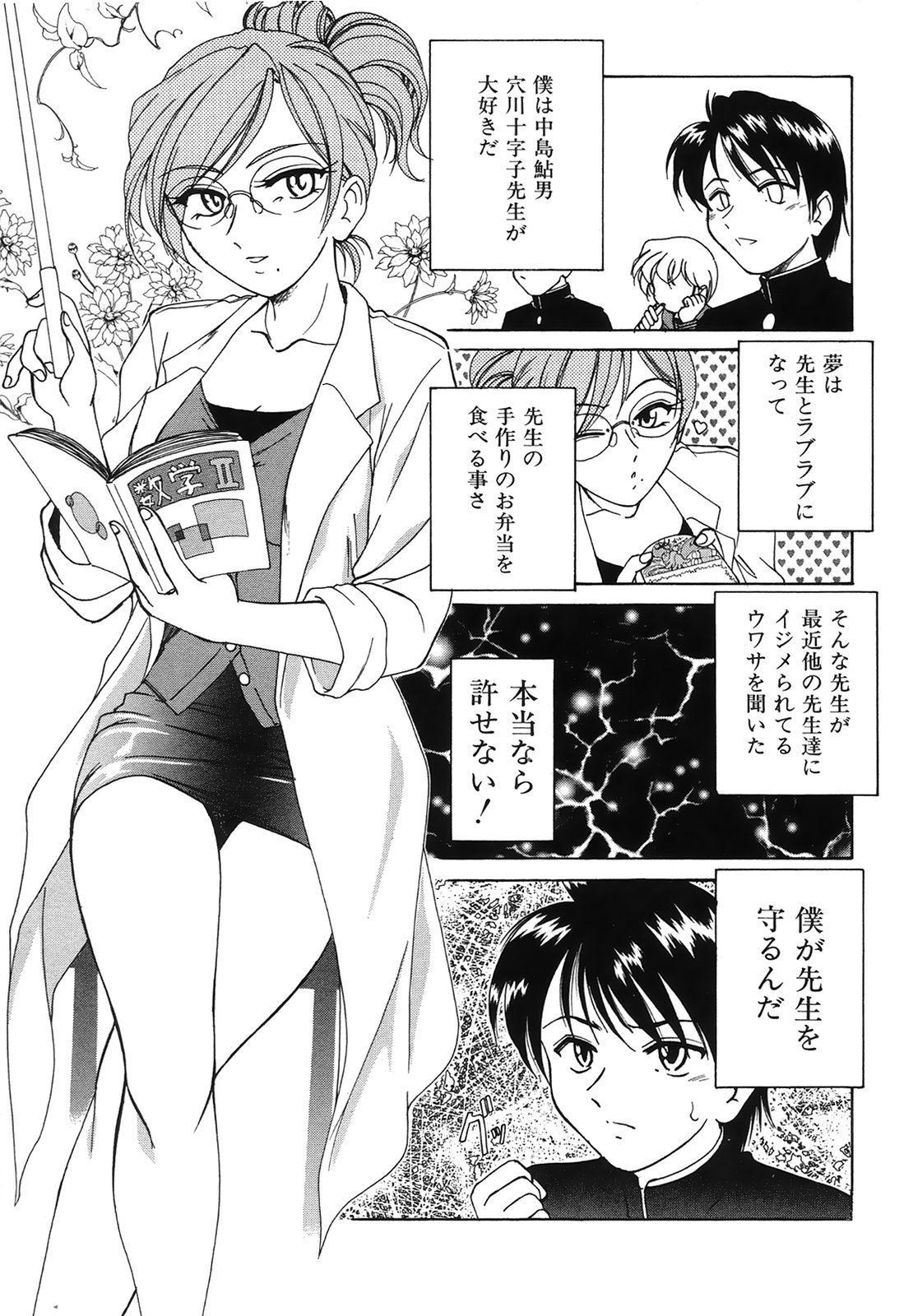 Omake No Musume 73