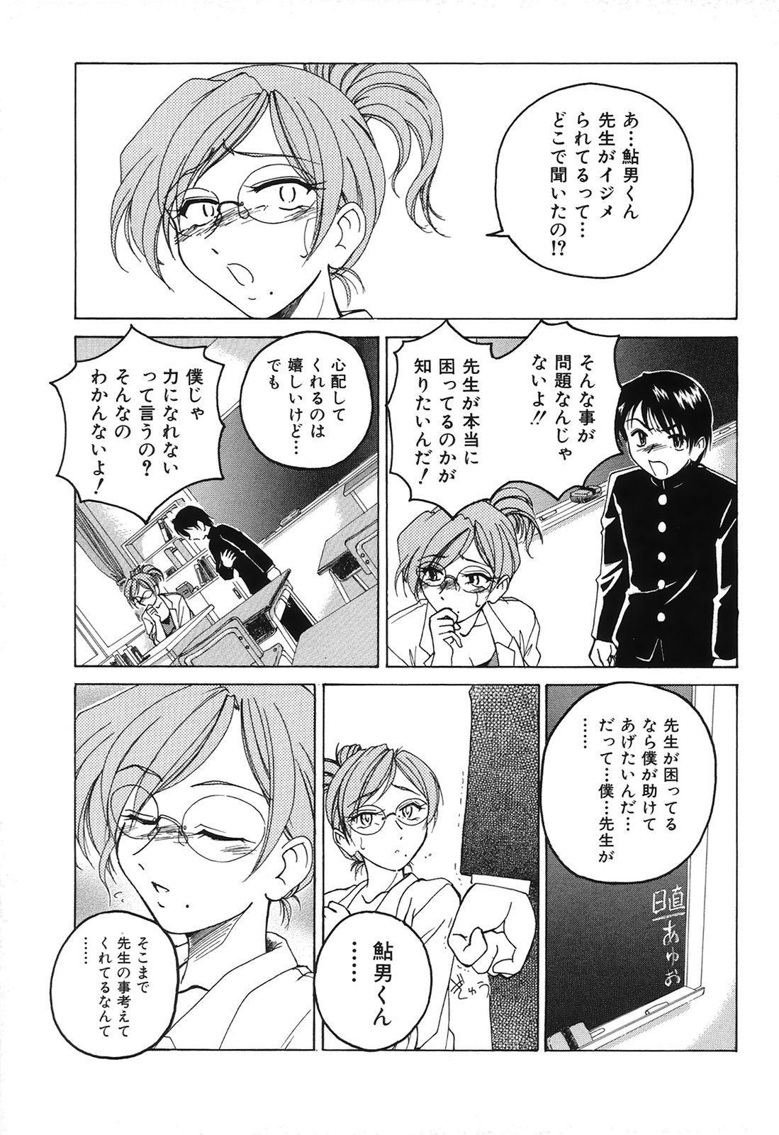 Omake No Musume 75