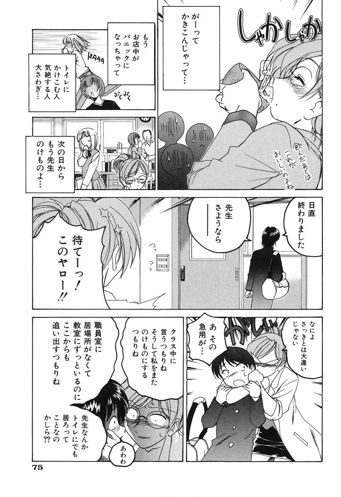 Omake No Musume 77