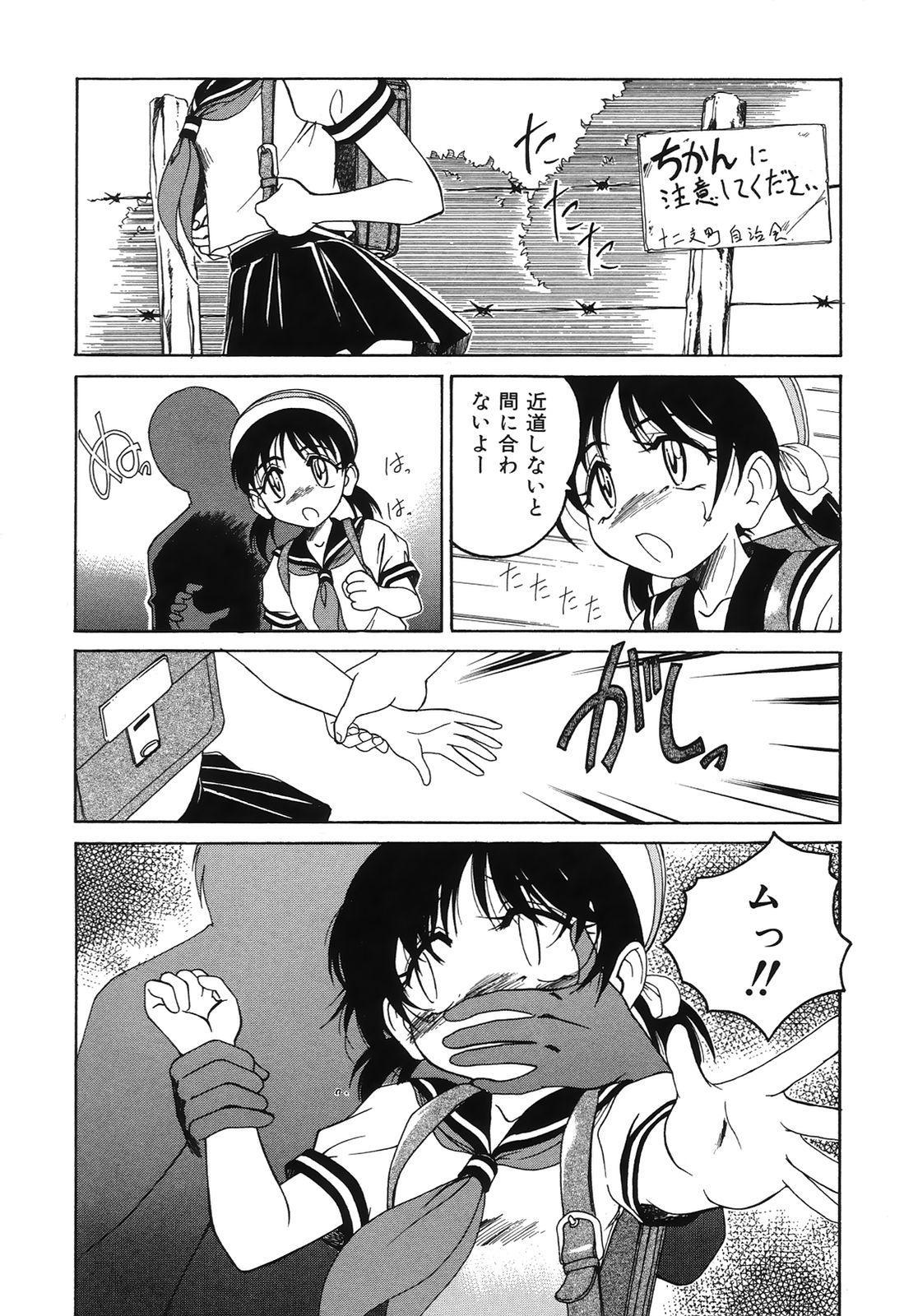 Omake No Musume 7