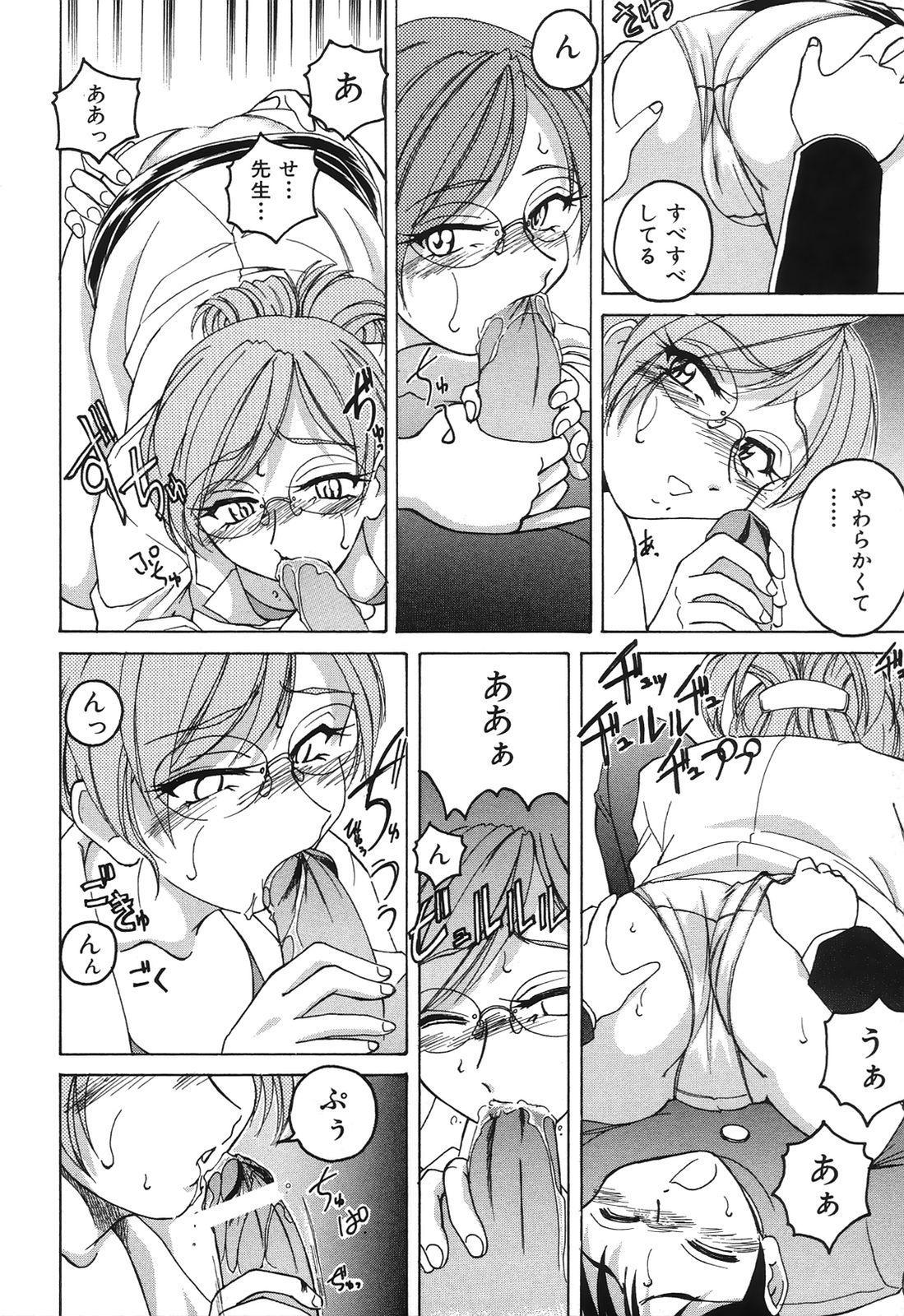 Omake No Musume 80