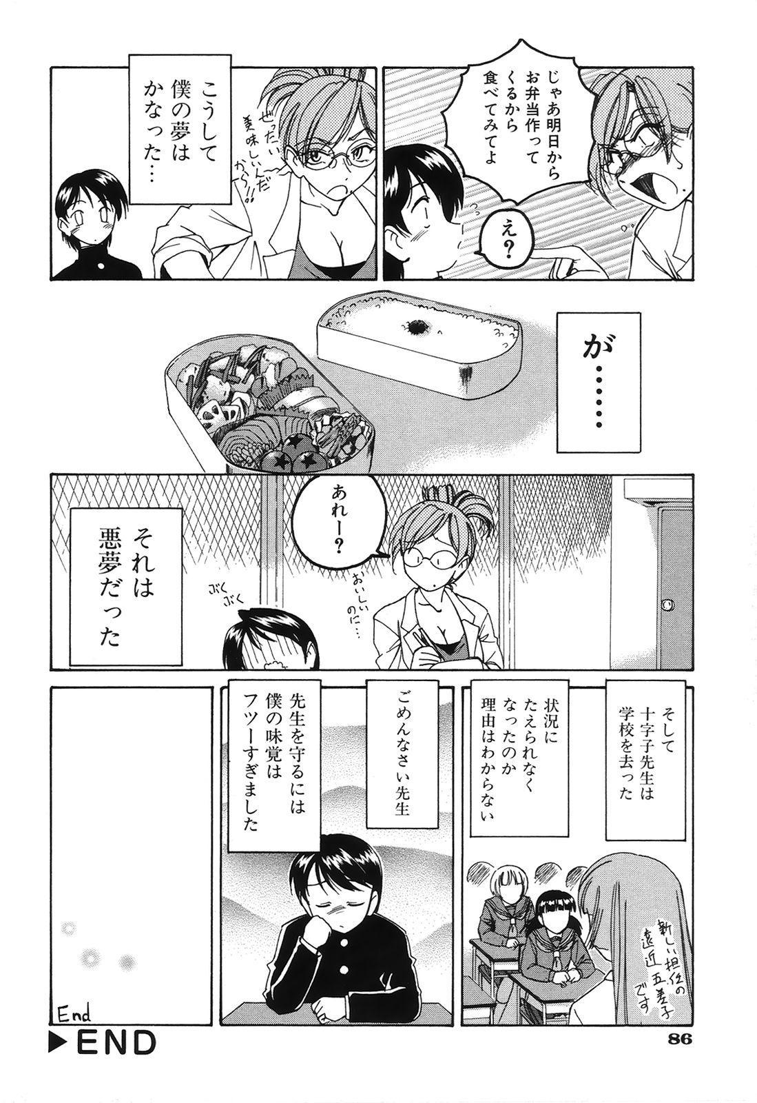 Omake No Musume 88