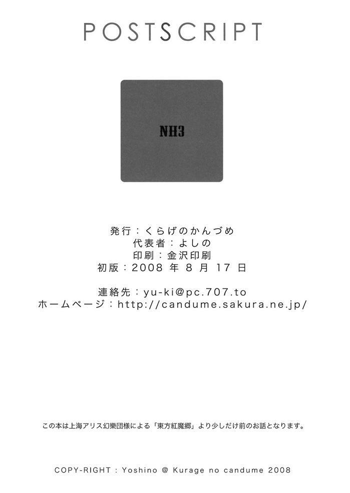 NH3 26