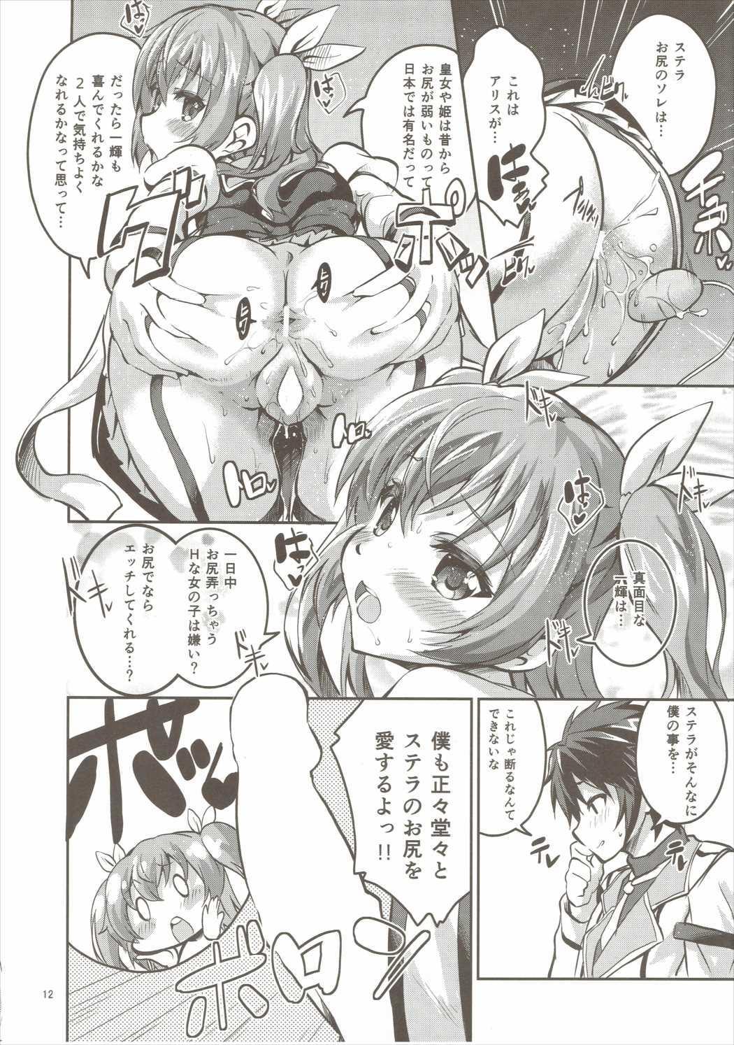 Koushoku Koujo no Seibitai 10