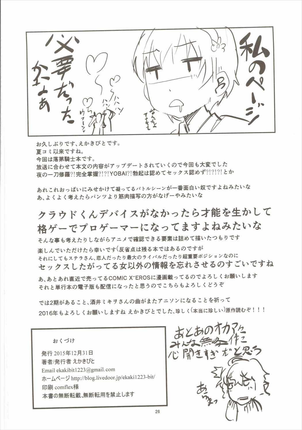 Koushoku Koujo no Seibitai 24