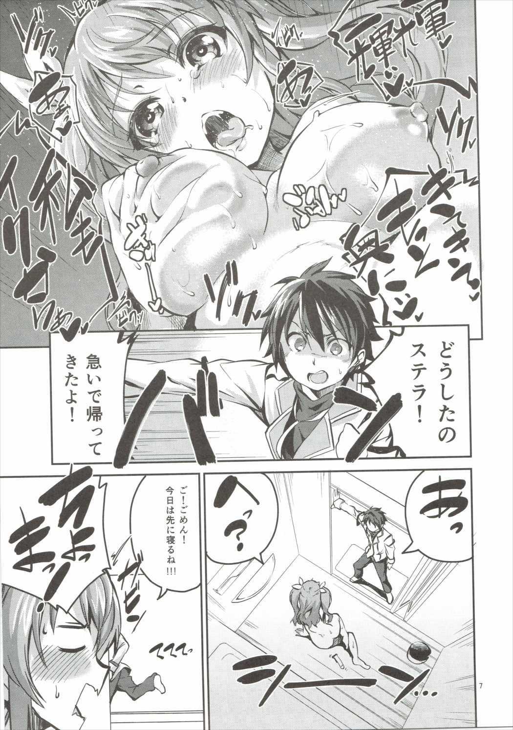 Koushoku Koujo no Seibitai 5