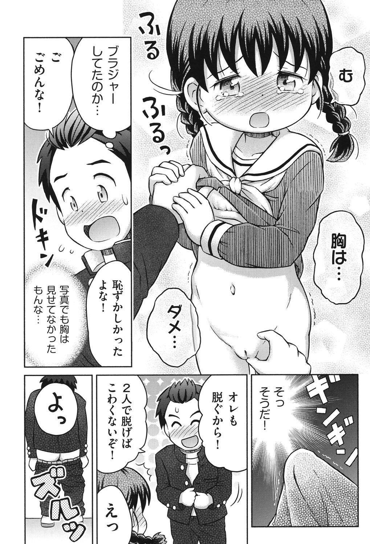 Niji Lo 3-nensei 56