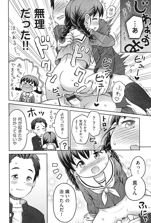 Niji Lo 3-nensei 64