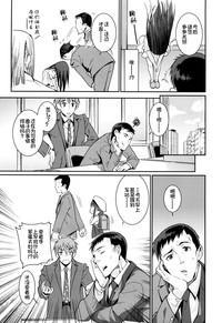 Osanazuma to Issho 9