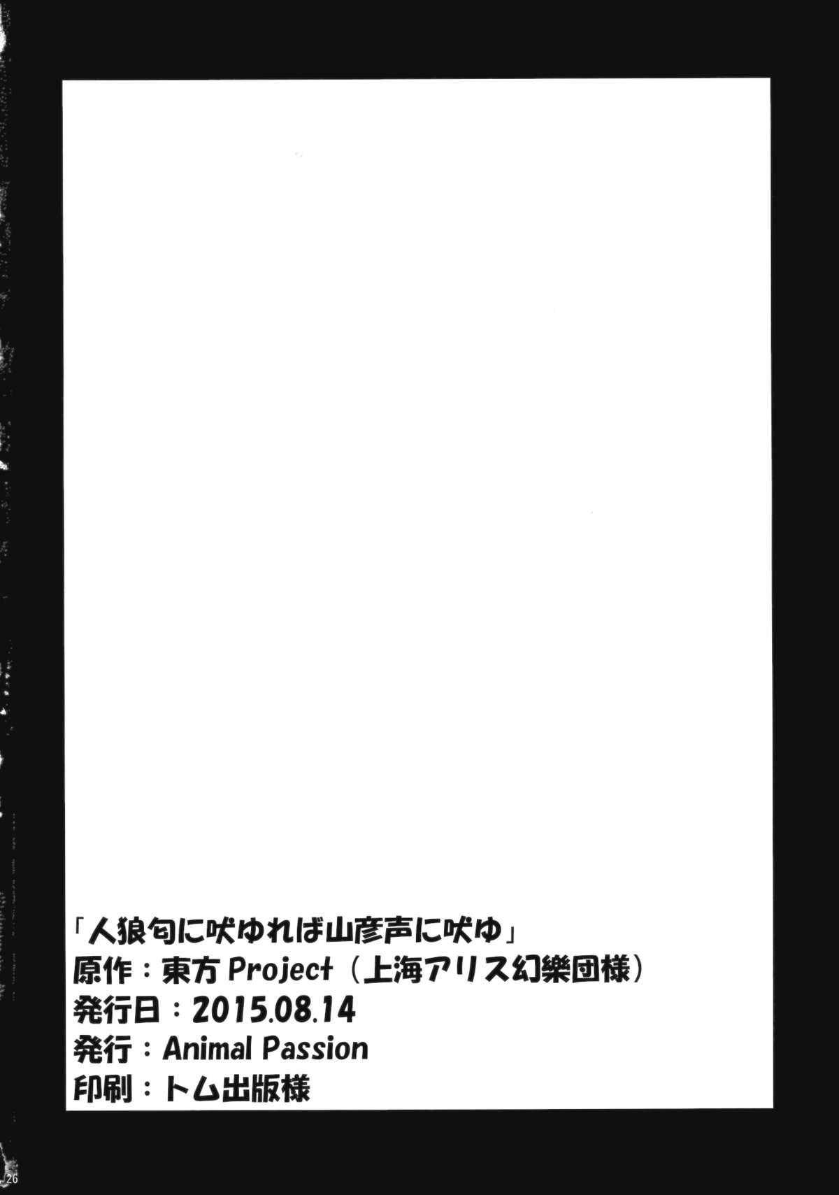 Jinrou Nioi ni Hoyureba Yamabiko Koe ni Hoyu 24