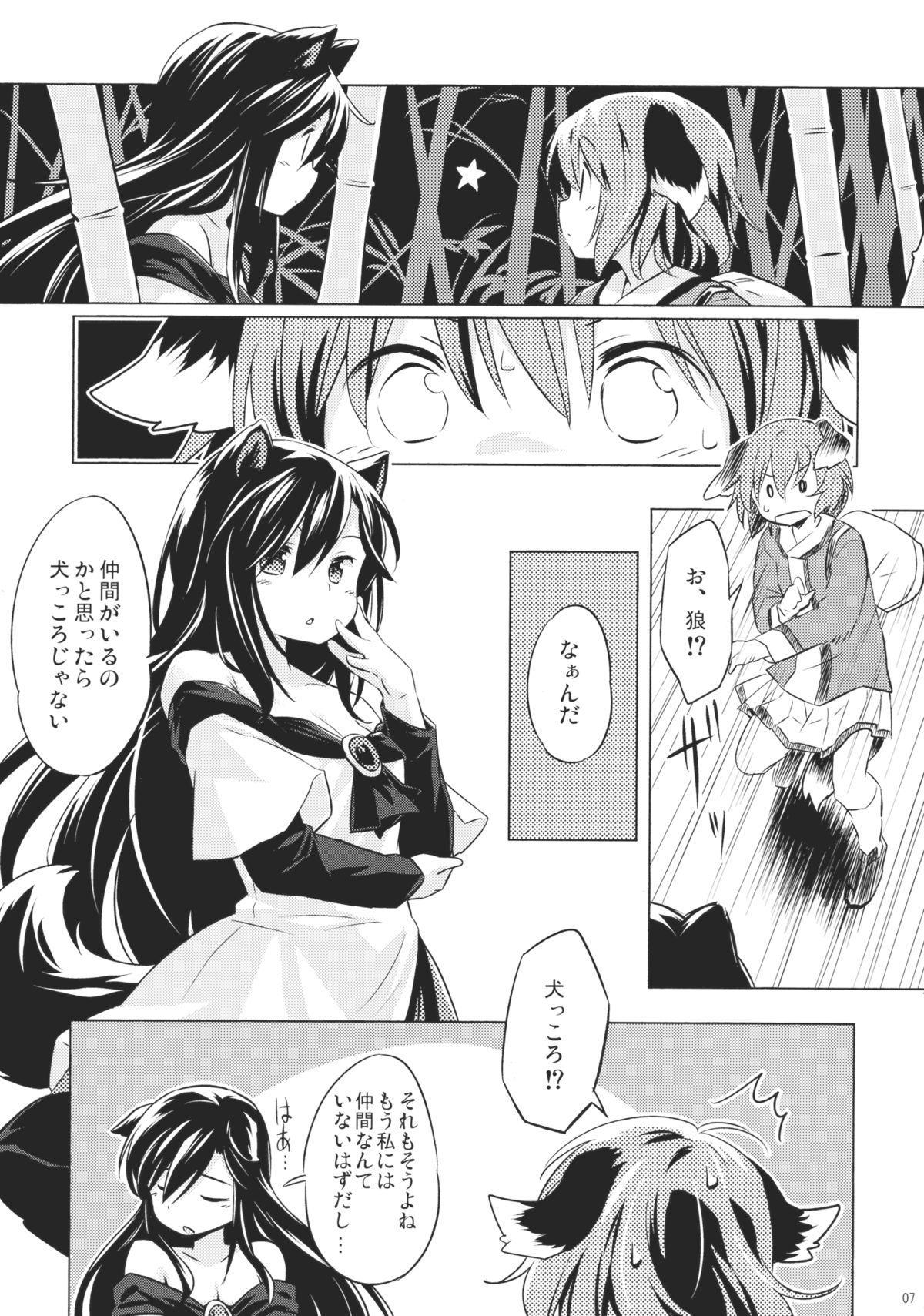 Jinrou Nioi ni Hoyureba Yamabiko Koe ni Hoyu 5