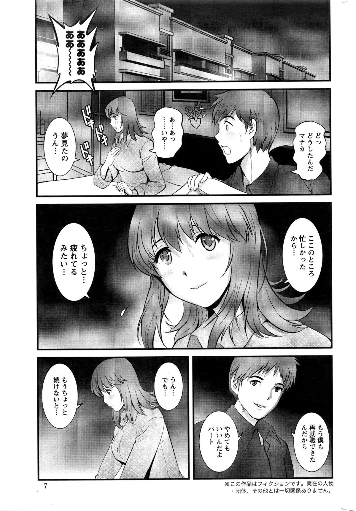 Part time Manaka-san 2nd Ch. 1 4