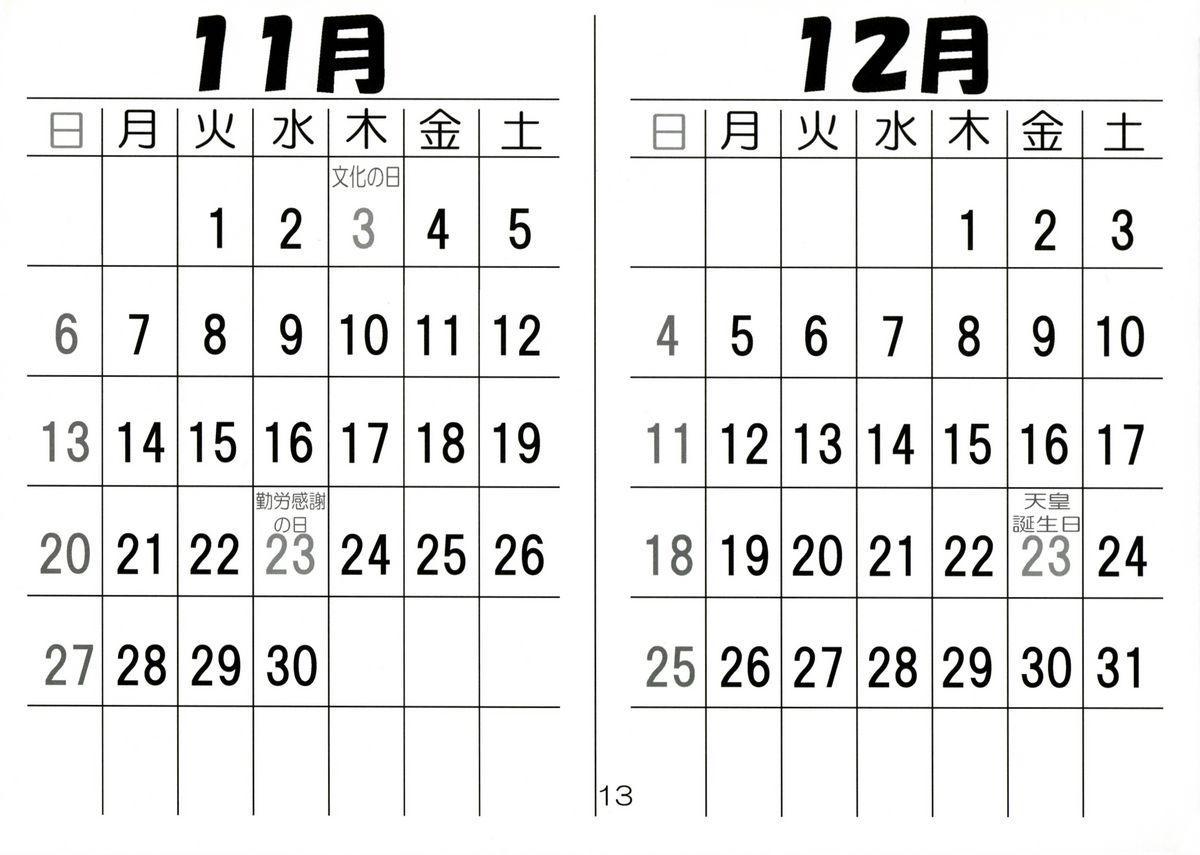 "Petite Empire ""Koyomi"" 2005   Petit Empire Calendar 2005 12"