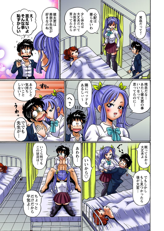 Dokkin! Minako Sensei Mobile ~Bakunyuu Oppai Tengoku 15