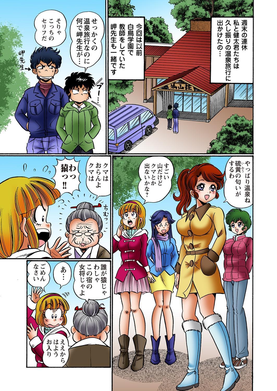 Dokkin! Minako Sensei Mobile ~Bakunyuu Oppai Tengoku 25