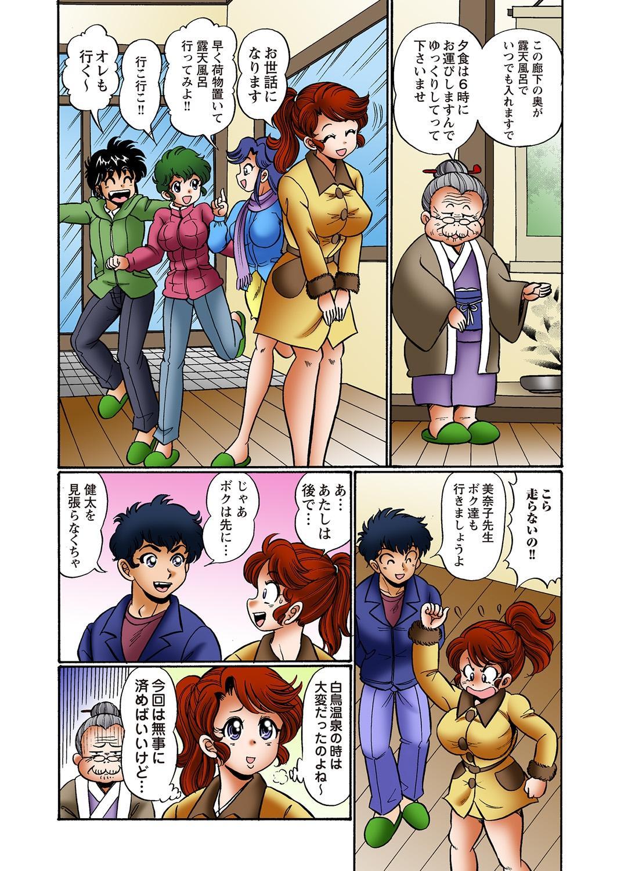 Dokkin! Minako Sensei Mobile ~Bakunyuu Oppai Tengoku 26