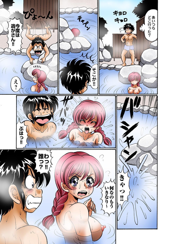 Dokkin! Minako Sensei Mobile ~Bakunyuu Oppai Tengoku 33