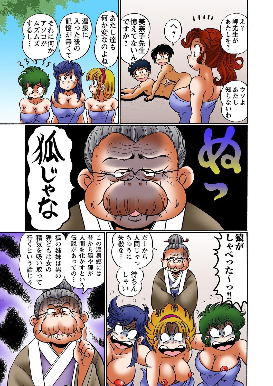 Dokkin! Minako Sensei Mobile ~Bakunyuu Oppai Tengoku 59
